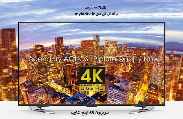 خرید تلویزیون 65 اینچ شارپ با کیفیت 4K