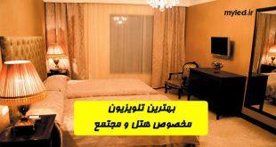 فروش عمده تلویزیون برای هتل ها و مجتمع ها